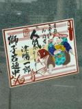 JR本津幡駅 獅子舞のモニュメント アップ