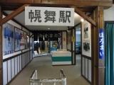 JR幾寅駅 駅舎内