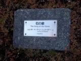 JR北八王子駅 石の歌 タイトル