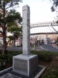 東武越谷駅 越ヶ谷驛停車場新設記念碑