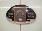 横浜市営地下鉄三ッ沢上町駅 ホームの銅板