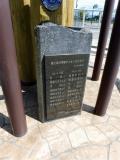 JR新青森駅 縄文時計 石碑