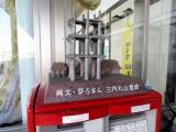 JR新青森駅 三内丸山遺跡ポスト アップ