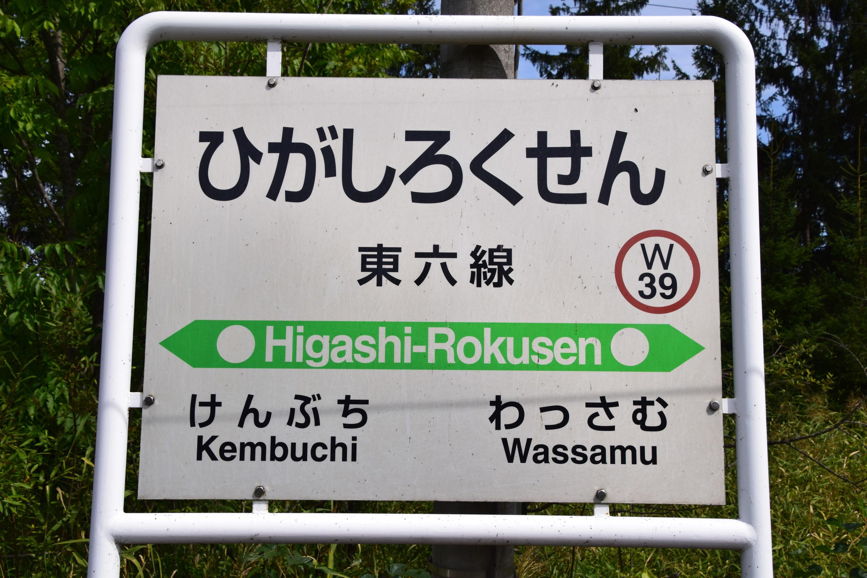 Higashirokusen01.jpg