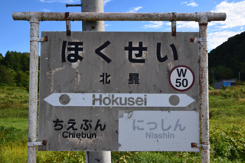 Hokusei01.jpg