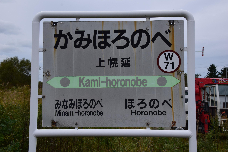 Kamihoronobe01.jpg