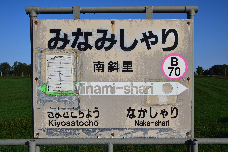 Minamishari01.jpg