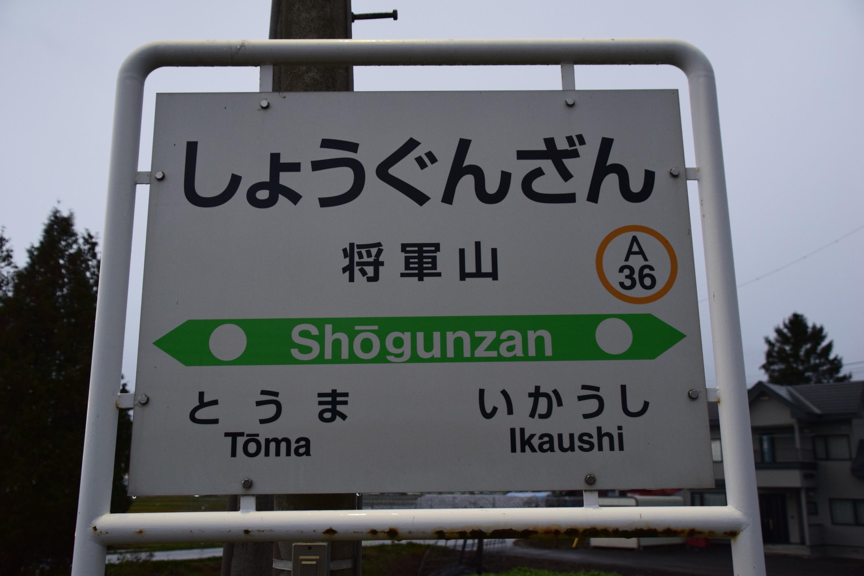 Shogunzan01.jpg