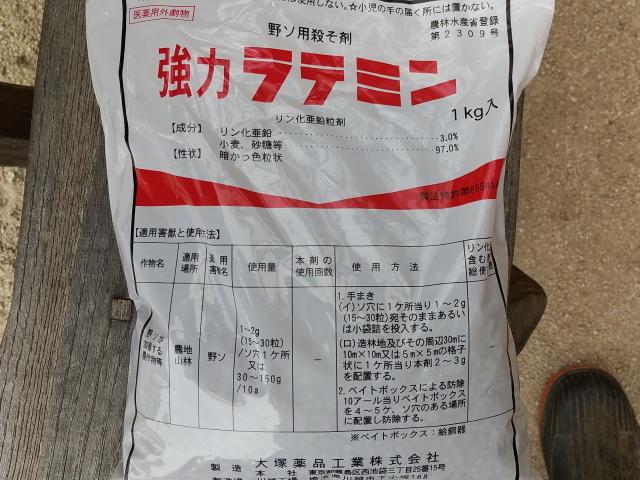 殺鼠剤0427