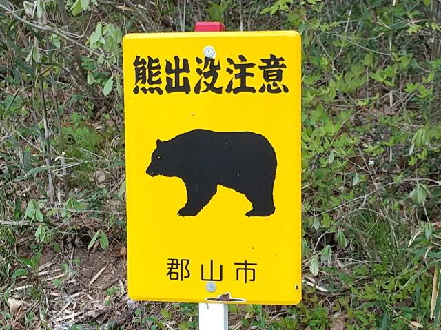 クマ注意0430