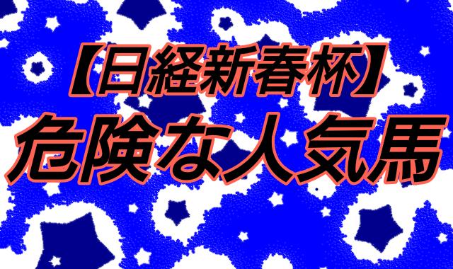 【日経新春杯】危険な人気馬