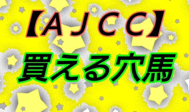 【AJCC】買える穴馬