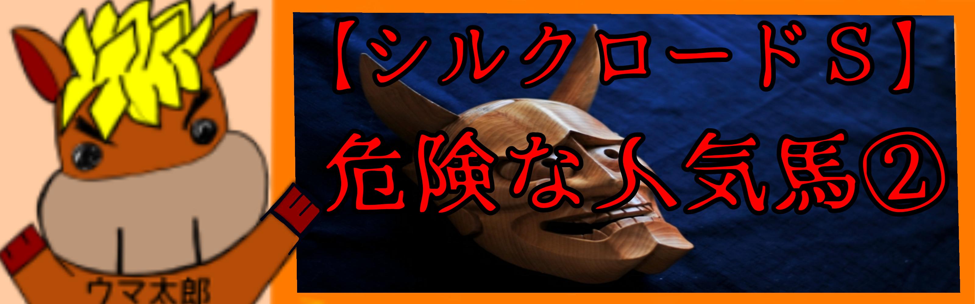 【シルクロードS】危険な人気馬2