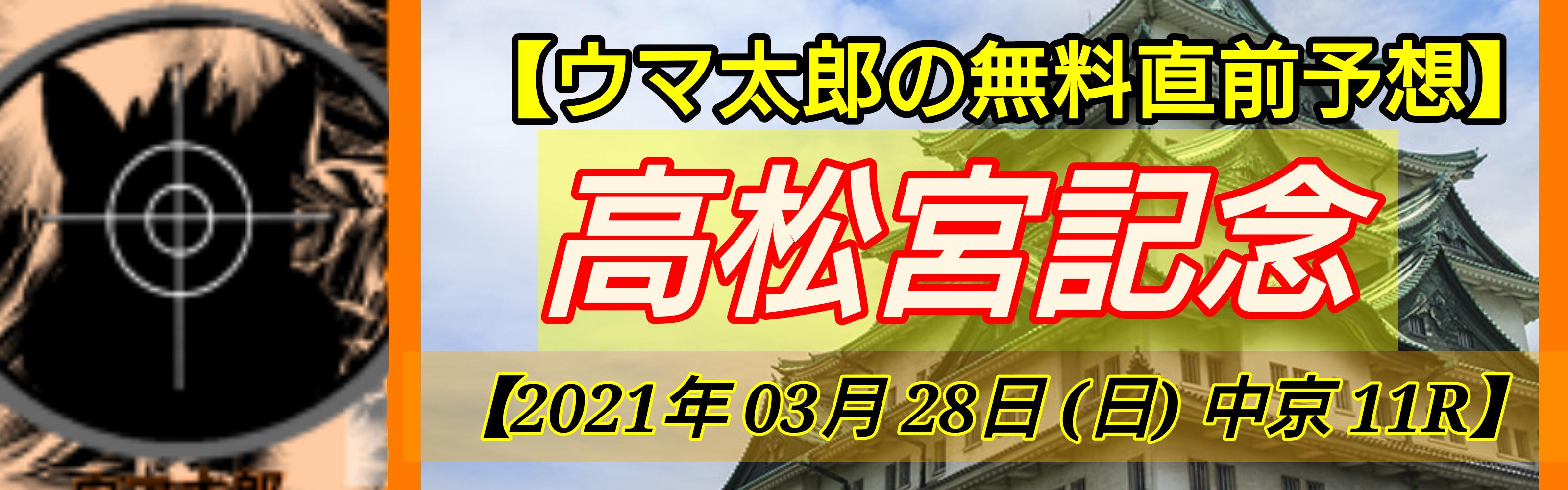 2021 高松宮記念 無料直前予想