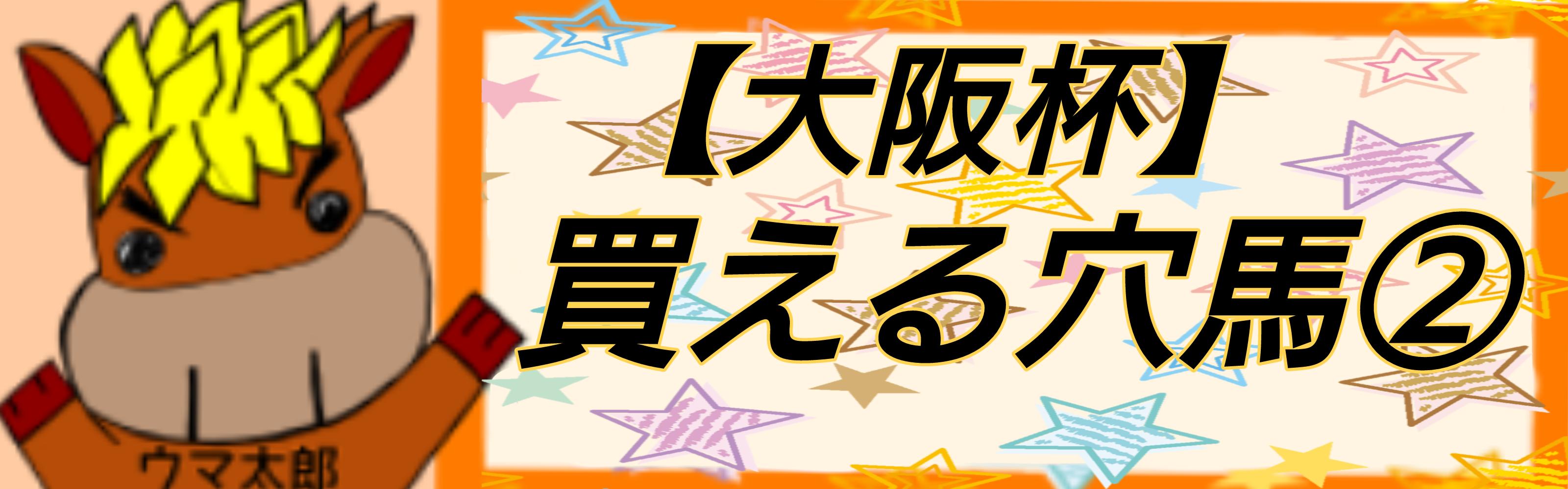 大阪杯 買える穴馬2