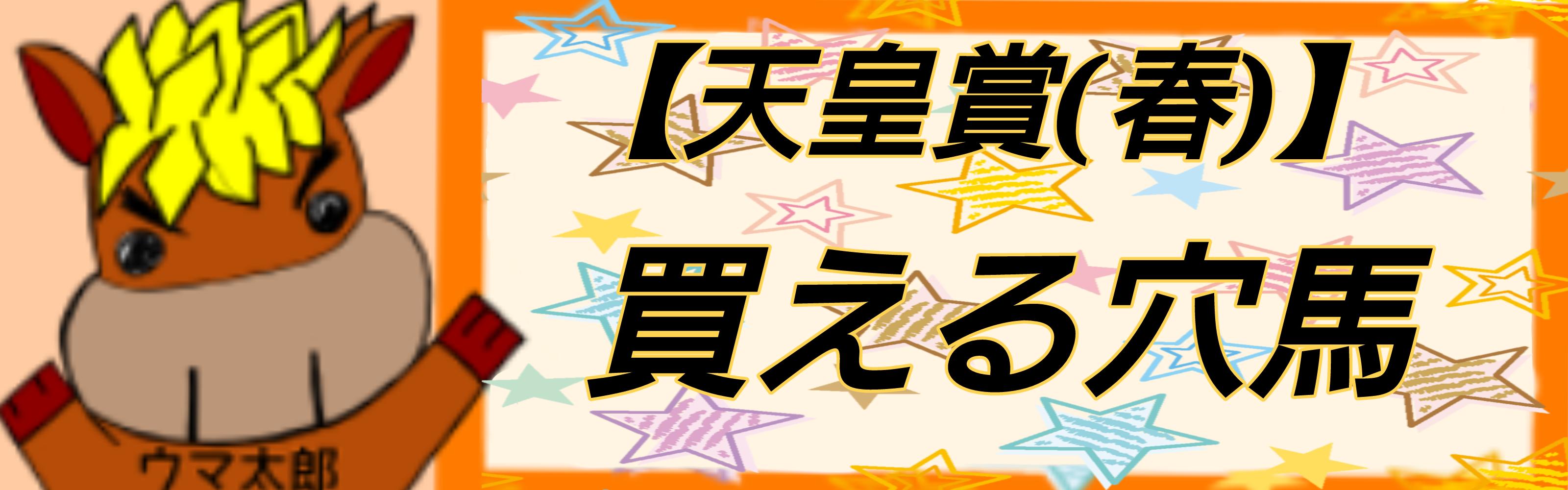 天皇賞(春) 買える穴馬