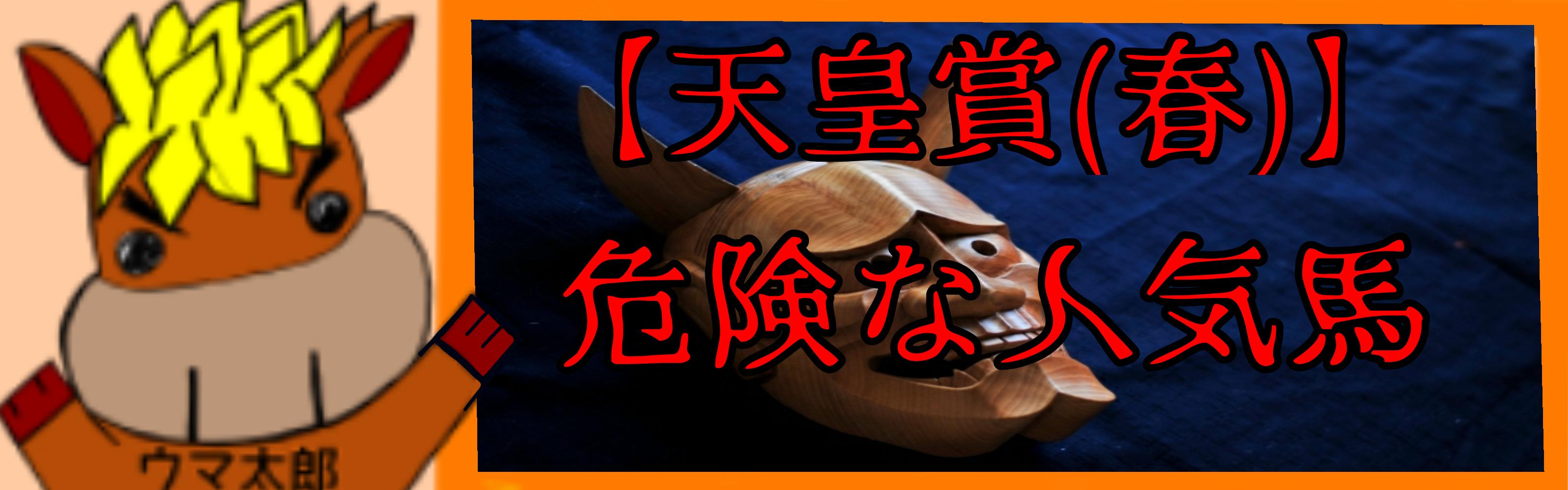 【天皇賞(春)】危険な人気馬