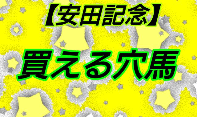 【安田記念】買える穴馬