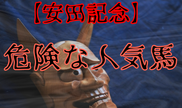 【安田記念】危険な人気馬