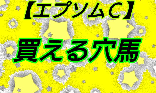 【エプソムC】買える穴馬