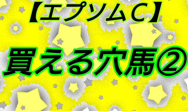 【エプソムC】買える穴馬②