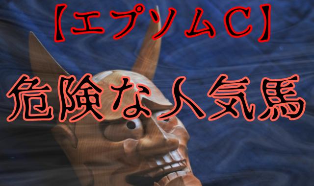 【エプソムC】危険な人気馬