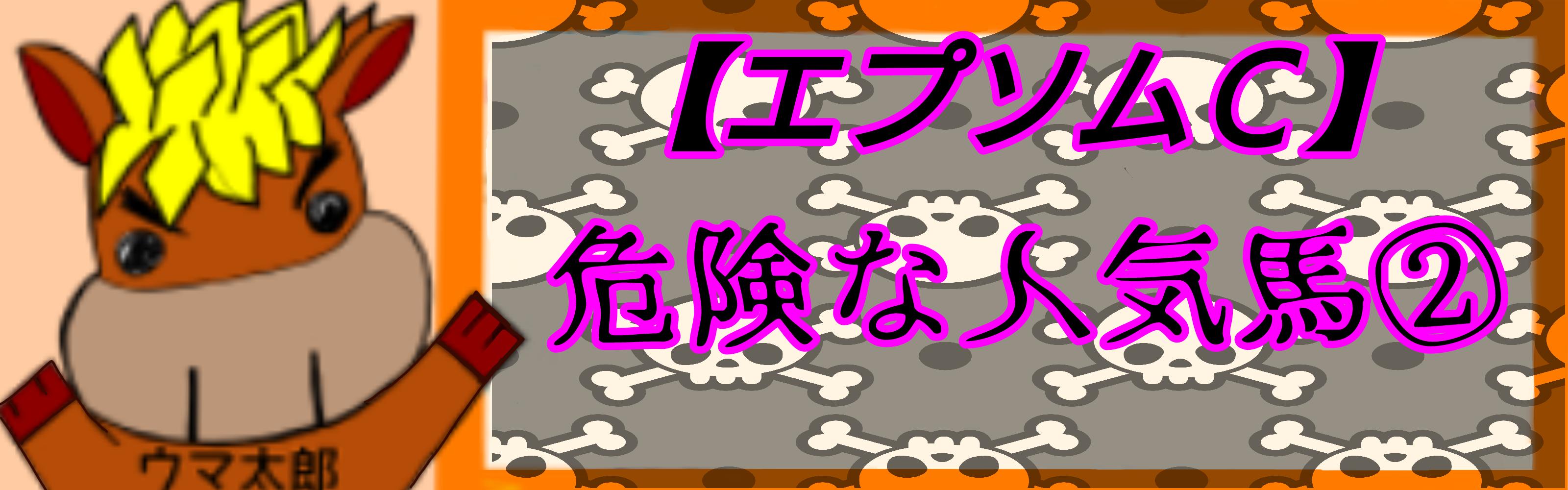【エプソムC】危険な人気馬②