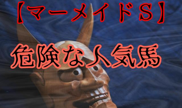 【マーメイドS】危険な人気馬