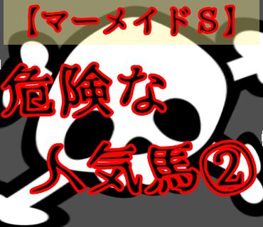 【マーメイドS】危険な人気馬②