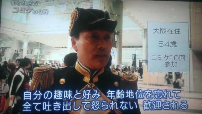 [韓国の反応]日本の54歳のおじさんのコミケに参加する理由に韓国ネット民も感心[韓国ネット民]