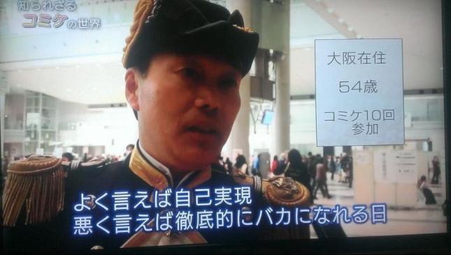 [韓国の反応]日本の54歳のおじさんのコミケに参加する理由に韓国ネット民も感心[韓国ネット民]2