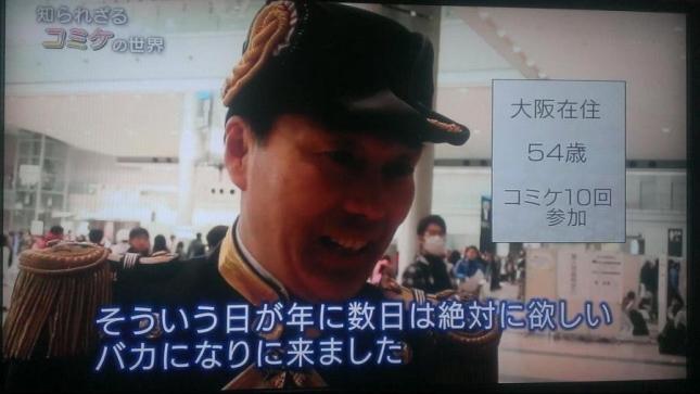 [韓国の反応]日本の54歳のおじさんのコミケに参加する理由に韓国ネット民も感心[韓国ネット民]3