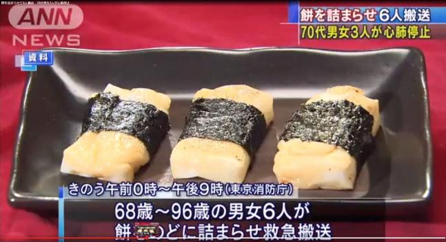 [韓国の反応]日本で餅がのどに詰まって東京だけで9人が病院に搬送[韓国ネット民]