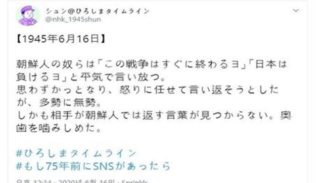 [韓国の反応]NHK,朝鮮人を卑下した[広島原爆のTwitter」のアカウントを削除[韓国ネット民]