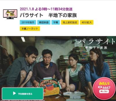 [韓国の反応]今週の日本の地上波で「パラサイト」が放映が放映(ぶるぶる)[韓国ネット民]
