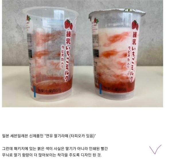 [韓国の反応]現在、日本でイチゴミルクのパッケージが詐欺ではないかと話題に[韓国ネット民]
