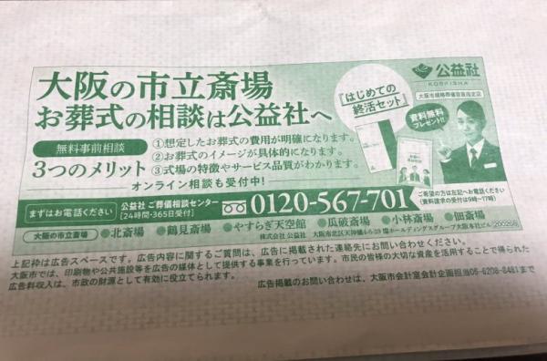 [韓国の反応]大阪市がコロナ感染者に送ったあるものに韓国人もドン引き[韓国ネット民]