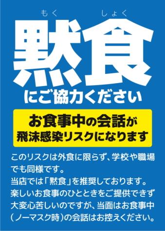 [韓国の反応]日本で「黙食」呼びかけるポスター、共感の輪広がる…[韓国ネット民]
