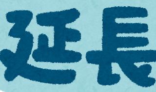 [韓国の反応]緊急事態宣言、2週間延長へ 菅首相表明、首都圏1都3県 政府[韓国ネット民]