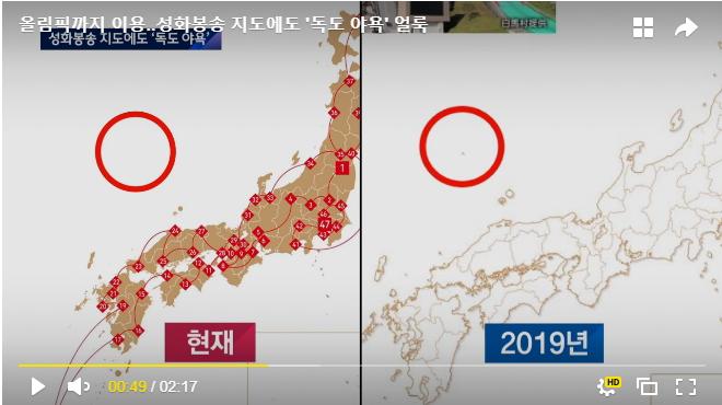[韓国の反応]日本、聖火リレーの地図にまでも独島自国領土と表記・・・オリンピックまで利用[韓国ネット民]