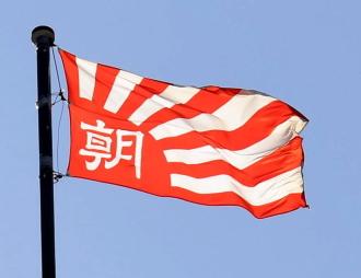 [韓国の反応]日本メディア、朝日新聞「太平洋戦争の朝鮮人戦犯への日本国民の責任を問う社説を掲載