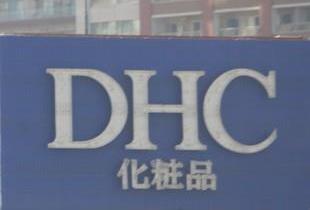[韓国の反応]DHC会長「NHKは日本の敵」 同社公式サイトに掲載