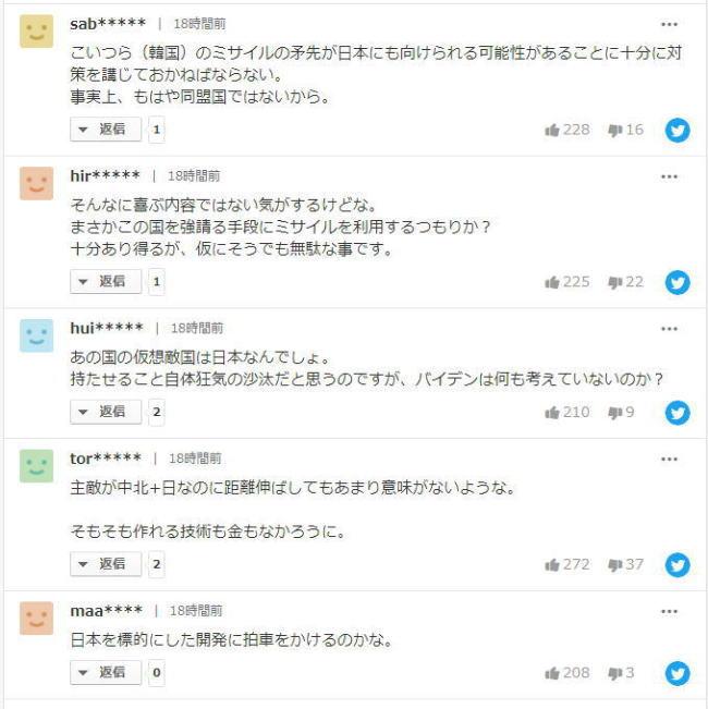 [韓国の反応]日本人にも我が国のミサイル政策の本音に気づき始めた人がいるみたいですね[韓国ネット民]