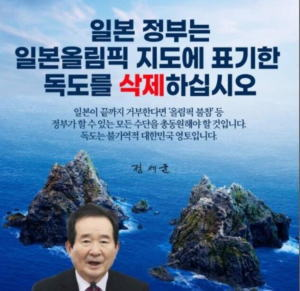 [韓国の反応]韓国前首相 東京五輪地図からの独島削除を要求「拒否なら不参加も」[韓国ネット民]不参加したほうが日本をより大きく地獄に突き落とすことができるからね