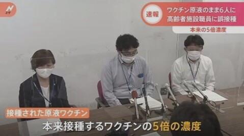 [韓国の反応]日本でワクチンを原液のまま注射する事件が起こったそうですね・・・[韓国ネット民]