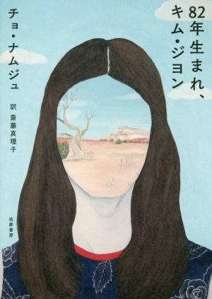 [韓国の反応]「K-BOOK」ブーム日本で10代にも広がる 『82年生まれ、キム・ジヨン』が火付け役に「韓国ネット民]