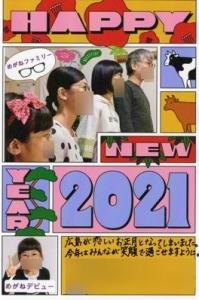 2021年佳明年賀状