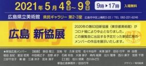 広島新協展