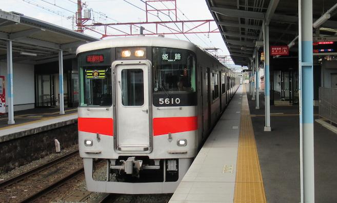 20210119山陽電鉄