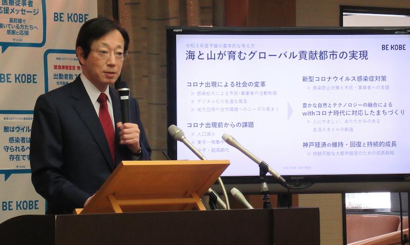 20210218久元神戸市長